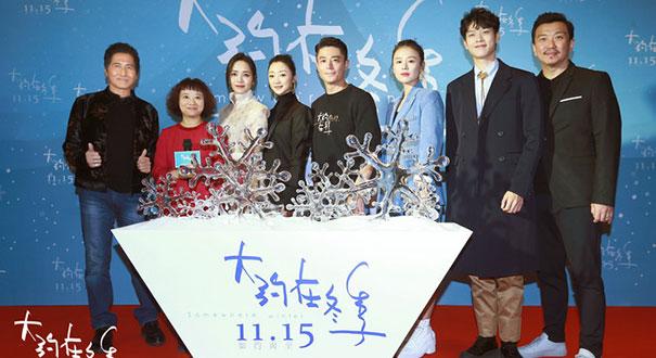 《大约在冬季》首映 齐秦:电影让歌曲延续生命力