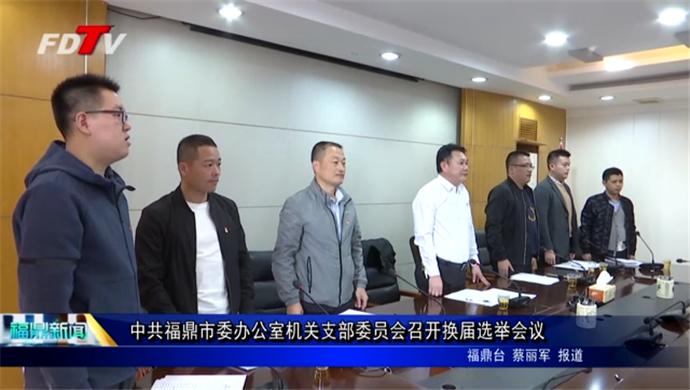 中共福鼎市委办公室机关支部委员会召开换届选举会议