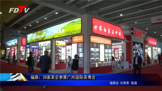 福鼎:38家茶企参展广州国际茶博会