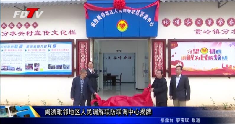 闽浙毗邻地区人民调解联防联调中心揭牌