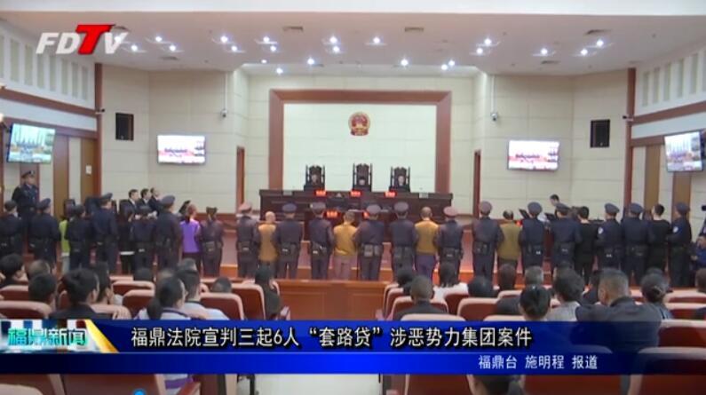 """福鼎法院宣判三起6人""""套路贷""""涉恶势力集团案件"""
