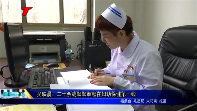 吴映晨:二十余载默默奉献在妇幼保健第一线