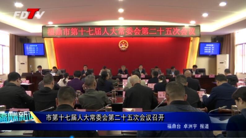 市第十七届人大常委会第二十五次会议召开
