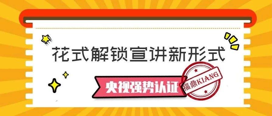 福鼎微宣讲在《新闻联播》中亮相