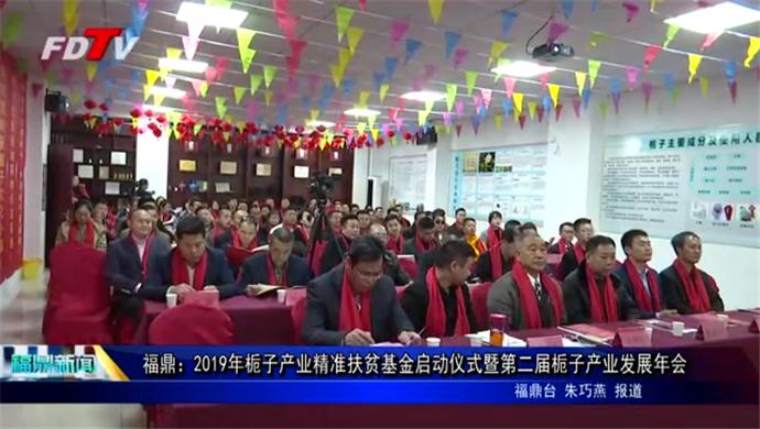 福鼎:2019年栀子产业精准扶贫基金启动仪式暨第二届栀子产业发展年会
