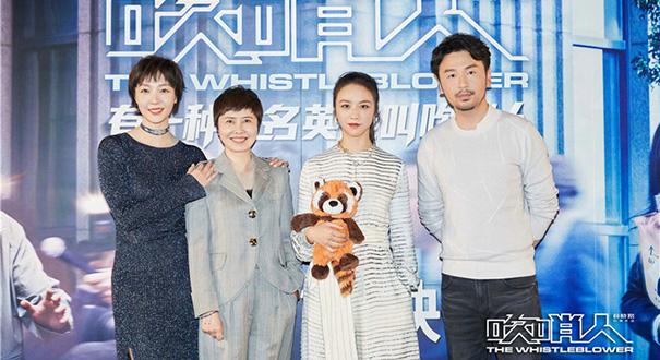 《吹哨人》首映 导演薛晓璐:这是一次新的冒险