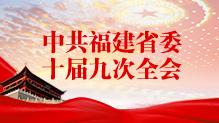 【专题】中共福建省委十届九次全会