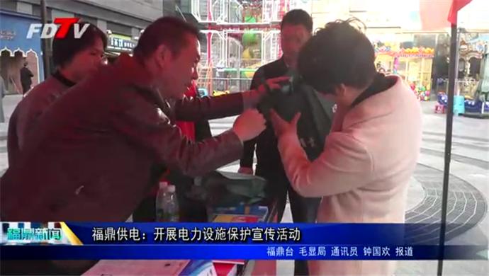 福鼎供电:开展电力设施保护宣传活动