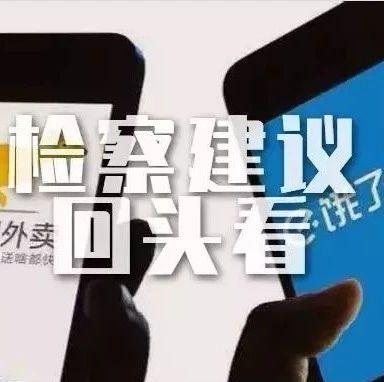 福鼎市检察院发出检察建议规范网络餐饮平台631户