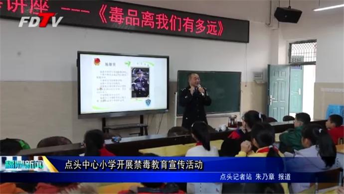 点头中心小学开展禁毒教育宣传活动