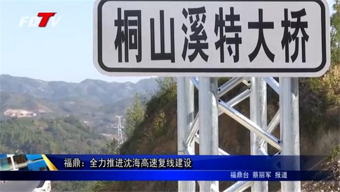 福鼎:全力推进沈海高速复线建设