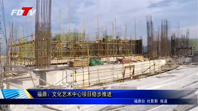福鼎:文化艺术中心项目稳步推进