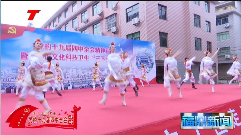 """福鼎:文化、科技、卫生""""三下乡""""活动走进白琳"""
