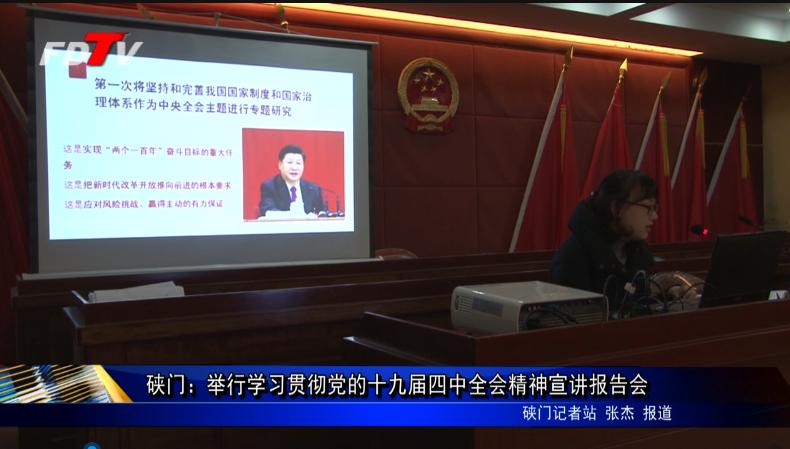 硖门:举行学习贯彻党的十九届四中全会精神宣讲报告会