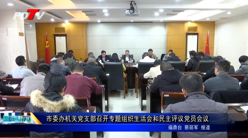 市委办机关党支部召开专题组织生活会和民主评议党员会议