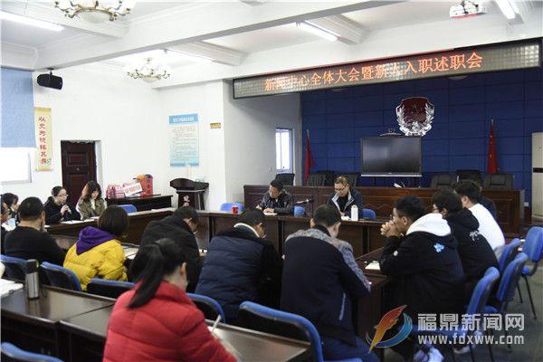 福鼎市新闻中心组织召开全体大会暨新人入职述职会
