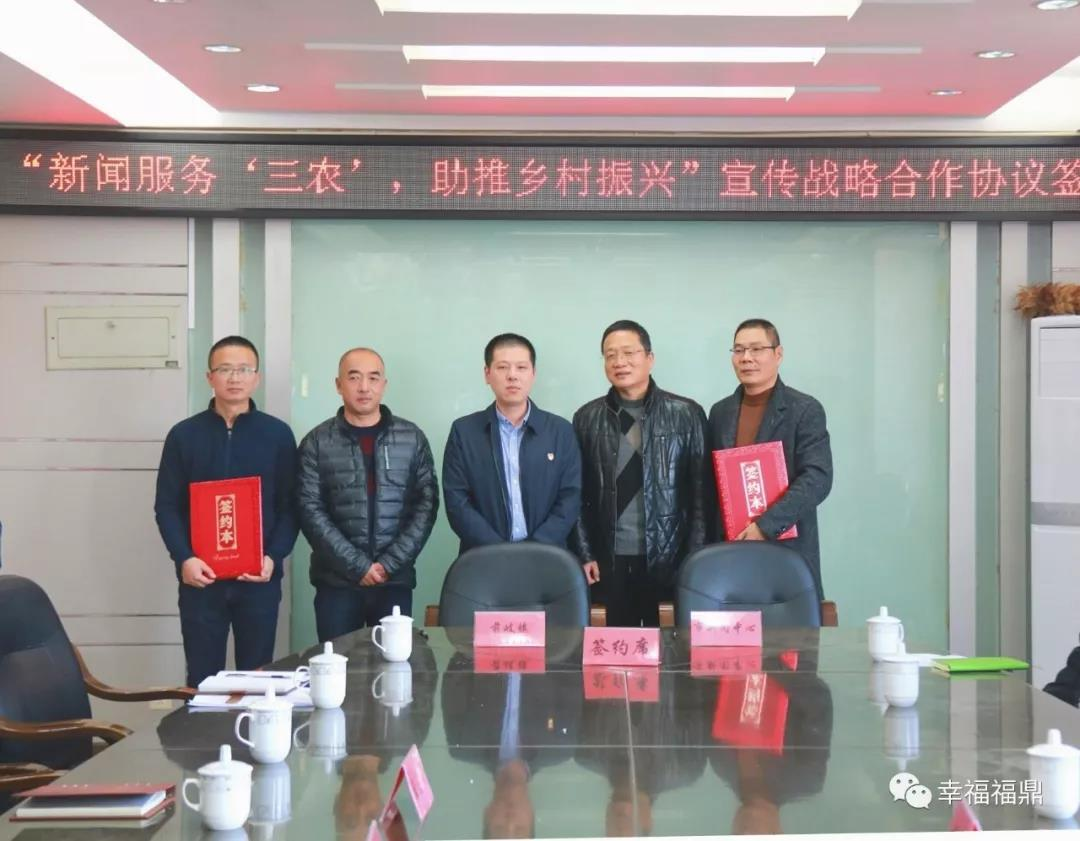 报!福鼎市新闻中心与前岐镇签订宣传战略合作协议