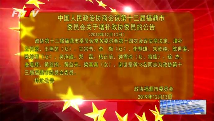 中国人民政治协商会议第十三届福鼎市委员会关于增补政协委员的公告