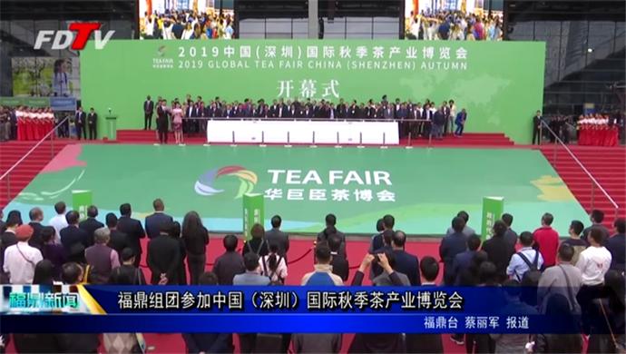 福鼎组团参加中国(深圳)国际秋季产业博览会