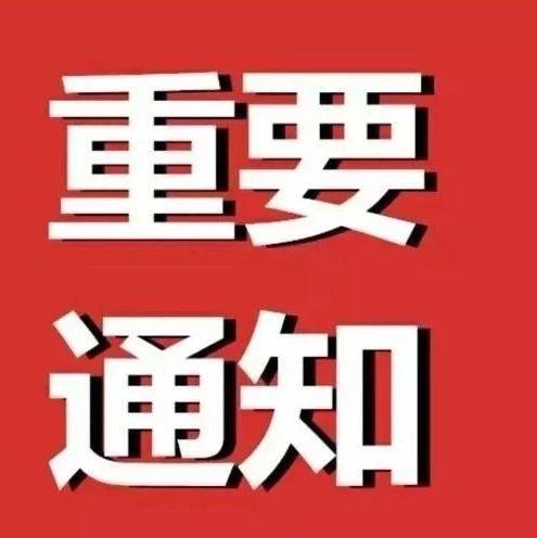 福鼎市第十七届人大四次会议的时间定了,建议议程公布