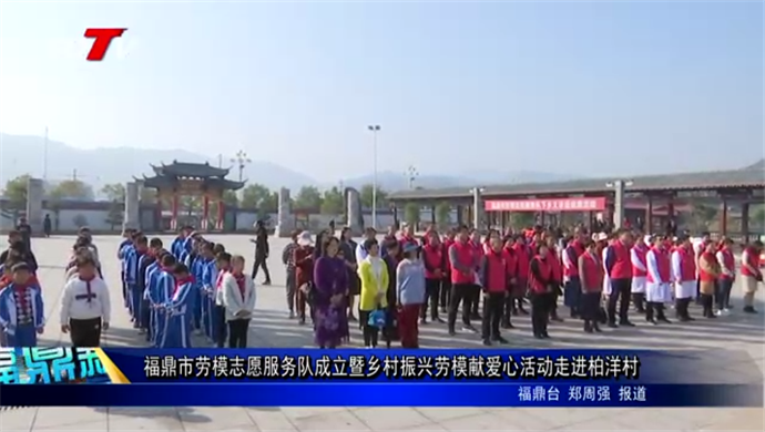 福鼎:劳模志愿服务队成立暨乡村振兴劳模献爱心活动
