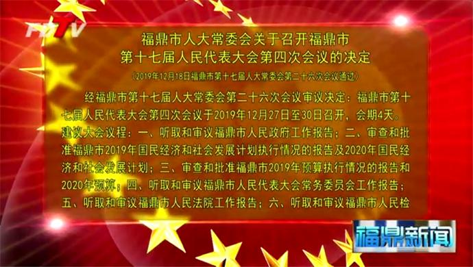 福鼎市人大常委会关于召开福鼎市第十七届人民代表大会第四次会议的决定