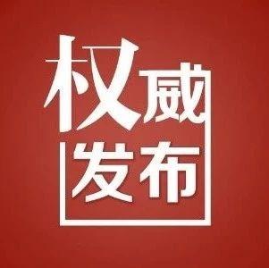 福鼎市纪委监委公布专项整治漠视侵害群众利益问题工作成果