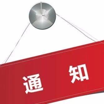 关于撤销江滨北路(锦江大厦至彩虹桥)路内停车泊位的通告