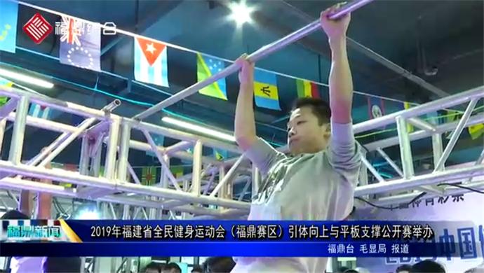2019年福建省全民健身运动会(福鼎赛区)引体向上与平板支撑公开赛举办