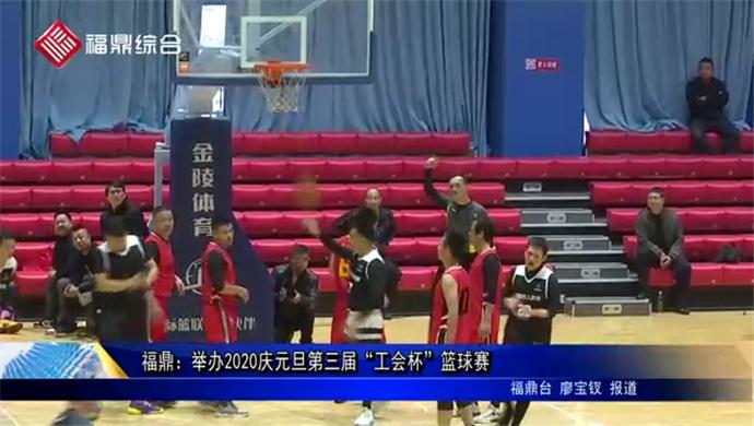 """福鼎:举办2020庆元旦第三届""""工会杯""""篮球赛"""