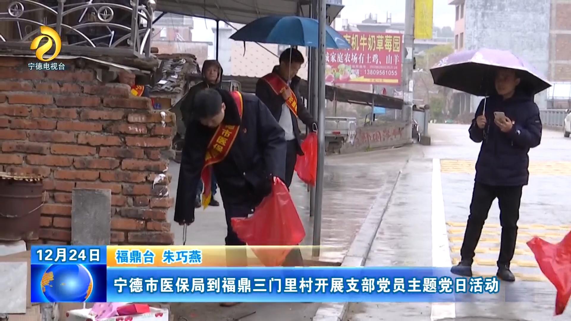 宁德市医保局到福鼎三门里村开展支部党员主题党日活动