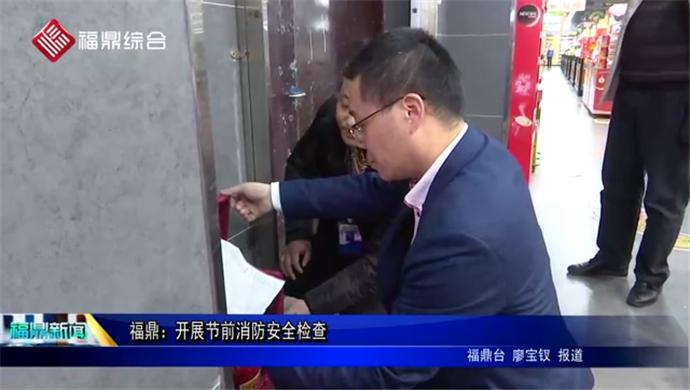 福鼎:开展节前消防安全检查