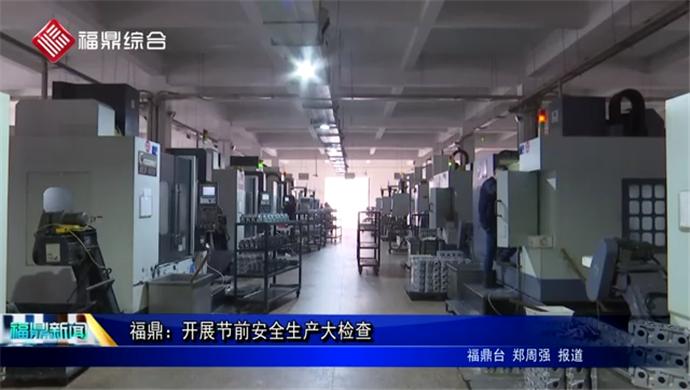 福鼎:开展节前安全生产大检查