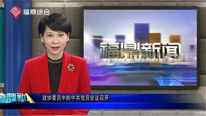 政协委员中的中共党员会议召开
