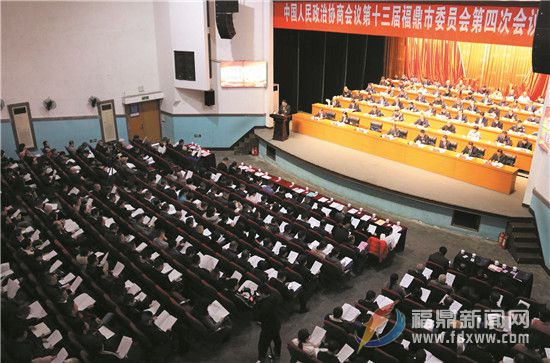 市政协十三届四次会议开幕
