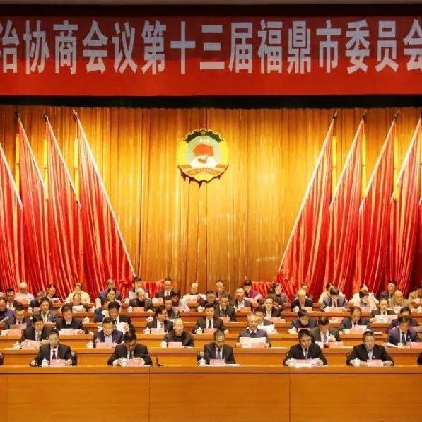 市政协十三届四次会议闭幕!吴敬亮当选为政协副主席