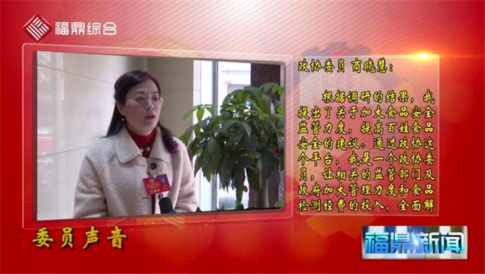 委员声音----商晓慧、张秀钗、叶青燕