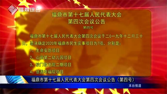 福鼎市第十七届人民代表大会第四次会议公告(第四号)