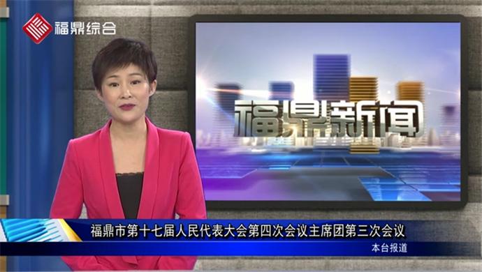 福鼎市第十七届人民代表大会第四次会议主席团第三次会议