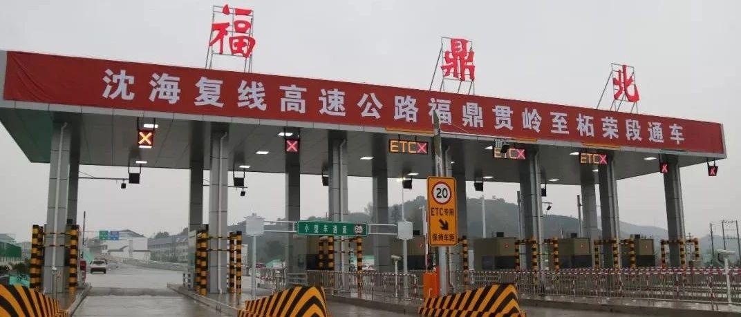 喜讯!沈海复线福鼎贯岭至柘荣段高速公路将于1月1日零点正式通车!
