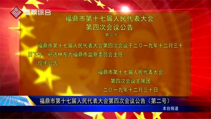 福鼎市第十七届人民代表大会第四次会议公告(第二号)