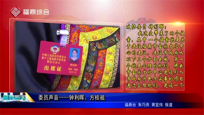 委员声音----钟利晖、方桂祖
