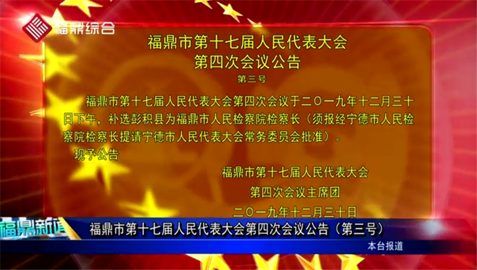 福鼎市第十七届人民代表大会第四次会议公告(第三号)