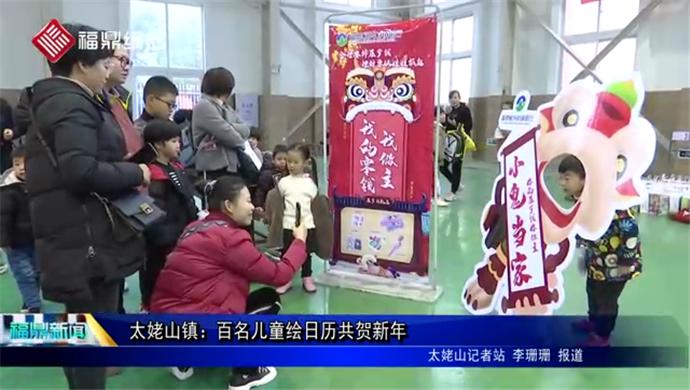 太姥山镇:百名儿童绘日历共贺新年