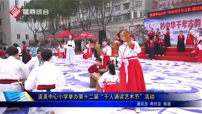"""流美中心小学举办第十二届""""千人诵读艺术节""""活动"""