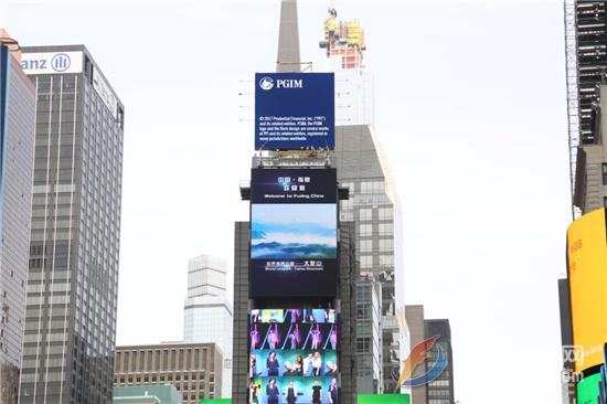 福鼎宣传片亮相美国纽约时报广场