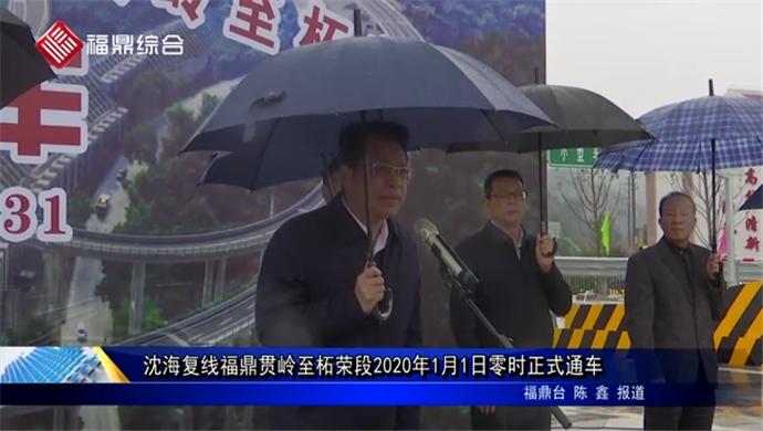 沈海复线福鼎贯岭至柘荣段2020年1月1日零时正式通车