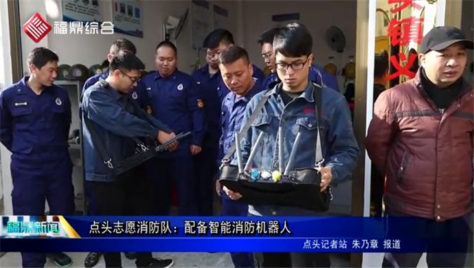 点头志愿消防队:配备智能消防机器人