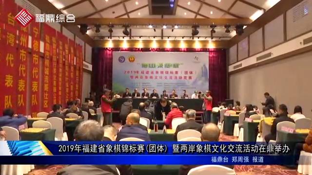 2019年福建省象棋锦标赛(团体) 暨两岸象棋文化交流活动在鼎举办
