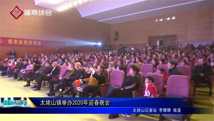 太姥山镇举办2020年迎春晚会